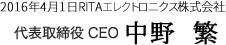 代表取締役CEO 中野繁