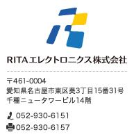 プリント基板総合メーカー|RITAエレクトロニクス株式会社