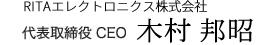 RITAエレクトロニクス株式会社 代表取締役 CEO 木村 邦昭