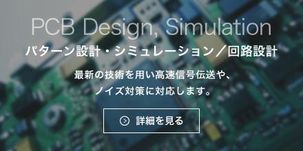 パターン設計・シミュレーション/回路設計