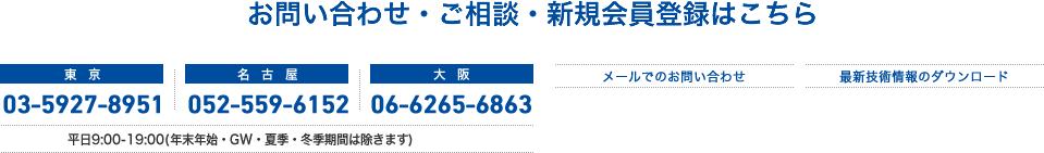 お問い合わせ・ご相談・新規会員登録はこちら 東京:03-5927-8951 名古屋:052-930-6152 大阪:06-6265-6863
